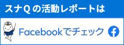 スナQの活動レポートはFacebookでチェック