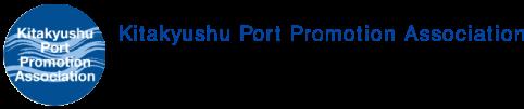 一般社団法人 北九州港振興協会|北九州の発展と可能性を創造する