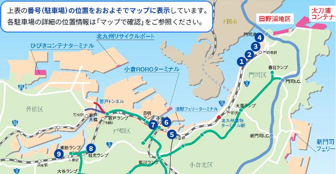 北九州港振興協会 駐車場事業マップ